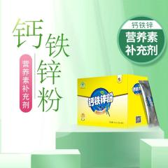【预售】修正  钙铁锌粉 3g袋x14袋