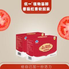【预售】修正  优一植物甾醇番茄红素 增强免疫力 12g(400mg粒x10粒/板x3板/盒)