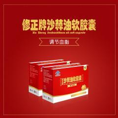 【预售】修正  沙棘油软胶囊  18g(450mg粒x10粒/板x4板/盒)