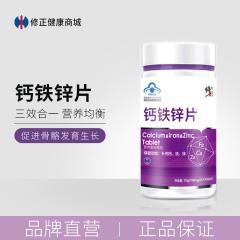 【修正 钙铁锌片】钙铁锌三效合一 促进骨骼发育生长 0.7g/片*100片/瓶*3瓶