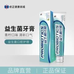 【修正 益生菌牙膏】青柠口味 清新口气 益生菌口腔护理 150g/支*2支
