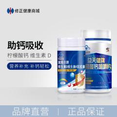修正 益天健牌柠檬酸钙咀嚼片1g/片*80片/瓶+维生素D维生素K软胶囊 0.25g/粒*30粒/盒