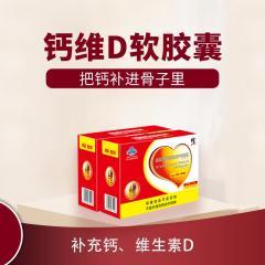 修正 金奥力牌钙维生素D软胶囊1g/粒×100粒