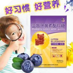 蓝莓叶黄素酯软糖