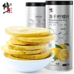 修正冻干柠檬片 70g 泡茶干片水果花茶泡水茶叶花草茶