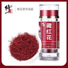 修正藏红花1g正品非特级伊朗西红花西藏正宗泡水喝女士臧红花茶正品