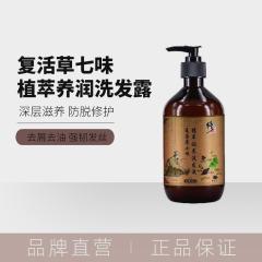 修正复活草七味植萃润养洗发液