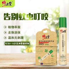 植萃防蚊舒缓精华露-驱蚊 、植物萃取、走珠涂抹、温和无刺激