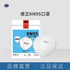 修正KN95口罩-呼吸顺畅,舒适贴合(第一批)