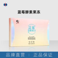 修正蓝莓酵素果冻官网正品官方旗舰店即食凝胶 1盒