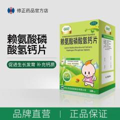 赖氨酸磷酸氢钙片- 幼儿生长发育及儿童、孕妇补充钙质