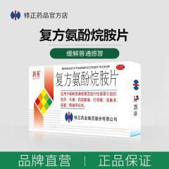 复方氨酚烷胺片-缓解普通感冒及 流行性感冒症状