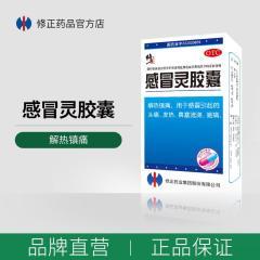 感冒灵胶囊-头痛、发热、鼻塞流涕、咽痛