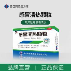 感冒清热颗粒- 伤风感冒引起的头痛、发热、咳嗽