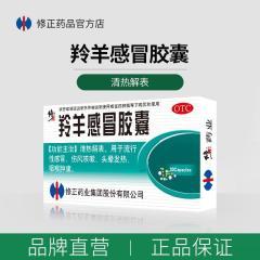 羚羊感冒胶囊-流行性感冒,伤风咳嗽,头晕发热,咽喉肿痛