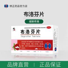 布洛芬片- 头痛、关节痛、偏头痛
