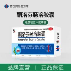 酮洛芬肠溶胶囊-各种关节炎:类风湿关节炎、骨性关节炎等