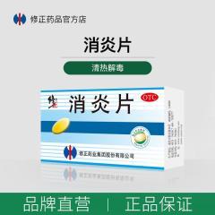 消炎片- 上呼吸道感染的发热