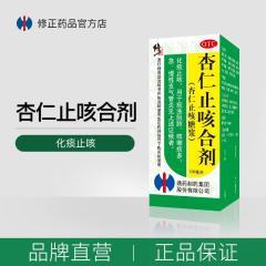 杏仁止咳合剂-痰浊阻肺,咳嗽痰多,急、慢性支气管炎