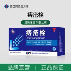 痔疮栓 -内痔、混合痔之内痔部分,轻度脱垂 1盒