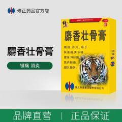 麝香壮骨膏- 风湿痛,关节痛,腰痛 1盒
