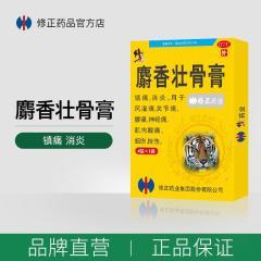 麝香壮骨膏-风湿痛,关节痛,腰痛