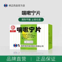 喘嗽宁片-支气管哮喘,喘息型支气管炎