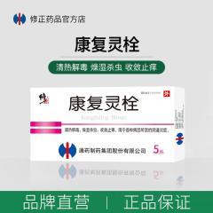 康复灵栓-各种病因所致的阴道炎症