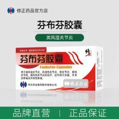 芬布芬胶囊 -风湿性关节炎、骨关节炎