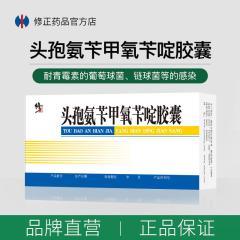 头孢氨苄甲氧苄啶胶囊-葡萄球菌、链球菌