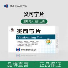 炎可宁片-  急性扁桃腺炎,细菌性肺炎