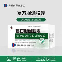 复方胆通胶囊- 急、慢性胆囊炎