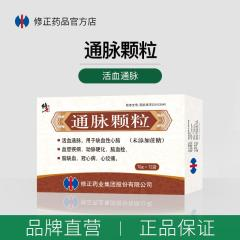 通脉颗粒(无糖)-动脉硬化,脑血栓,脑缺血,冠心病