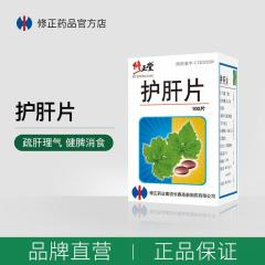 护肝片-慢性肝炎及早期肝硬化