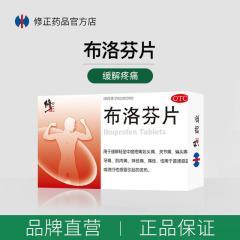 布洛芬片 -头痛、关节痛、偏头痛 1盒