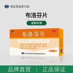 布洛芬片-头痛、关节痛、偏头痛