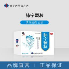 肺宁颗粒- 肺内感染,慢性支气管炎非处方药,10g×12袋