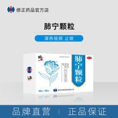 肺宁颗粒-肺内感染,慢性支气管炎