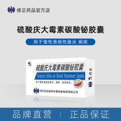 硫酸庆大霉素碳酸铋胶囊-慢性溃疡性肠炎、痢疾