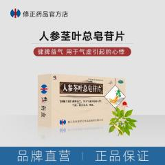 人参茎叶总皂苷片 -用于气虚引起的心悸、气短等