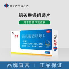 铝碳酸镁咀嚼片-慢性胃炎、胃部不适症状