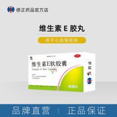 维生素E软胶囊-心、脑血管疾病及习惯性流产、不孕症的辅助治疗
