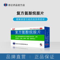 复方氨酚烷胺片 -缓解普通感冒及流行性感冒症状