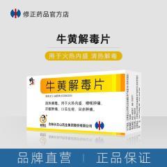 牛黄解毒片-火热内盛,咽喉肿痛