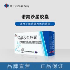 诺氟沙星胶囊-前列腺炎、肠道感染和伤寒