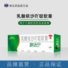 乳酸依沙吖啶软膏-小面积创伤、溃烂 1盒