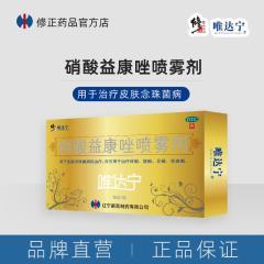 唯达宁 硝酸益康唑喷雾剂-体癣、 股癣、足癣 1盒