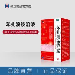 苯扎溴铵溶液-手术前皮肤消毒 黏膜和伤口的消毒 手术器械消毒