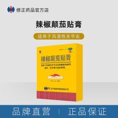 辣椒颠茄贴膏-适用于风湿性关节炎及骨骼肌