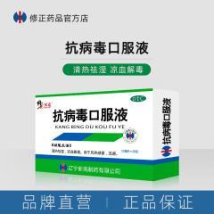 抗病毒口服液-用于风热感冒、流感